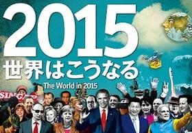 英紙「エコノミスト」の表紙から安倍首相が消えた? 何を暗示しているのか?
