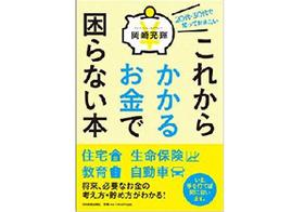 多くの日本人のお金が既に「ヤバい」!? 20代、30代が知るべき「お金で困らない方法」
