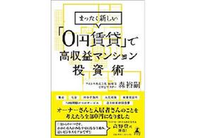 敷礼金・手数料・保険料すべて0円! 「会費制0円賃貸」は不動産業界に新風を起こすか