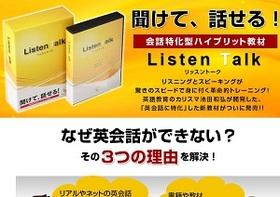 なぜ英語を「話せない」?たった7カ月で英語が話せる画期的教材!既存教材の盲点克服