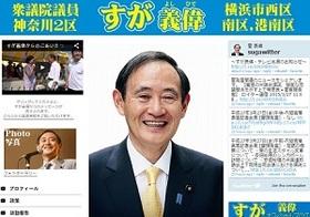 菅官房長官に日歯連からの「3000万円迂回献金」発覚! 新聞・テレビはなぜ報じないのか