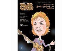 ポール1年半ぶり日本ツアーへの期待と不安 市川哲史が歴代来日公演を振り返る
