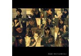 AKB48メンバーがLGBTについて討論 峯岸みなみ「女の子と付き合える自分もいる」