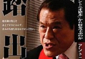 """""""UFO論争""""アントニオ猪木vs防衛大臣が海外でも話題に! 日本は誤解されている?"""