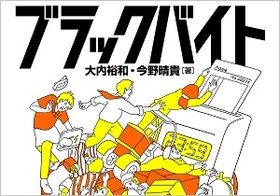 長時間労働、数万円の自腹買取り、元ヤン店長の暴力支配…ブラックバイトに気をつけろ