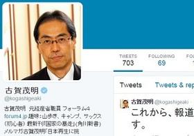 「古賀氏は近々、新党結成」(首相官邸筋)、『報ステ』利用した古賀氏の宣伝活動は大成功