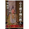 日本最大の禅寺・妙心寺の最高指導者が説く、負の感情と上手につきあう方法