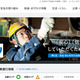 JR西日本、社員過労死で遺族が提訴し、1億円支払い命令 残業250時間超の月も