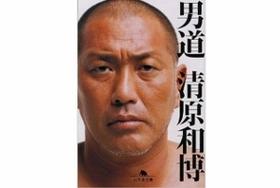 清原和博、テレビ復帰に「茶番」「悲劇を演出」と批判殺到 ダークイメージ返上に必死