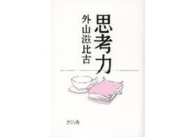 『思考の整理学』外山滋比古氏が語る、思考力の低下を招く「知的メタボ状態」から抜け出すには?