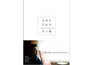 「日本のどこを探しても希望のかけらもない」村上龍最新エッセイにこめられた想いとは