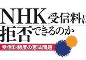 「NHKってなんですか?」NHK受信料支払いを拒否する新手段とは?