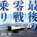 百田尚樹も尊敬する元零戦パイロットが安倍首相を批判!「戦前の指導者に似ている」と