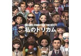 浅田真央を現役続行に導いた、ドリカムの楽曲群 人々に勇気を与えた歌詞を読む
