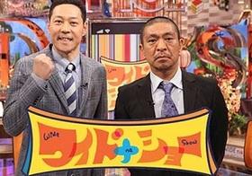松本人志が語った、沖縄基地問題のたとえ話がわかりやすい!