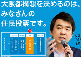 橋下徹の圧力で凍りつく在阪テレビ局の「都構想」報道…あの怪物を作り出したのは誰だ!?