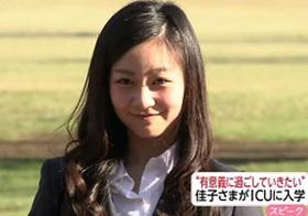 """「佳子さま脅迫犯は""""在日""""」はデマ! 容疑者は安倍首相を支持するネトウヨだった!"""