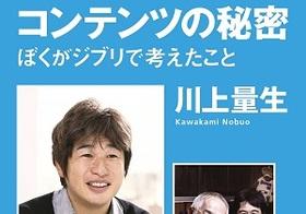 ジブリと宮崎駿の見解は…ドワンゴ川上量生氏が在特会を評価し「通名は在日特権」発言!