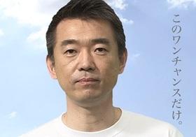 大阪市民も気づき始めた? 橋下徹が「都構想」で使った脅しと騙しのテクニックを検証!