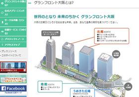 グランフロント大阪がヤバすぎる?世界中から人が殺到の異常現象 知的創造拠点?