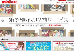 すぐにモノがあふれる…やっかいな収納問題、超便利な倉庫サービスで解決!月額2百円~