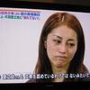 熊切あさ美、涙の破局否定に批判殺到「34歳なのに幼稚」「薄っぺらい演技で売名行為」