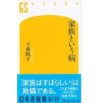 """「家族はすばらしい」は本当? 日本を覆う過剰な""""家族信仰""""の呪縛とは - ビジネスジャーナル/Business Journal   ビジネスの本音に迫る"""