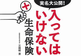 日生、第一、住友、明治安田...漢字の名前の生命保険会社には気をつけろ!?