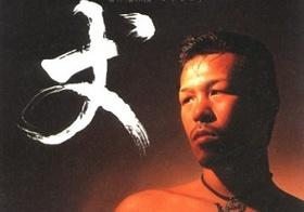 """次男がボクサーデビュー! 辰吉丈一郎は家事や子育てに積極的な""""フェミ夫""""だった!"""