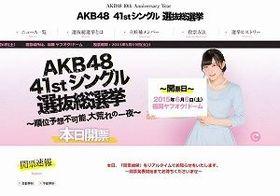 AKB48『選抜総選挙』詳報 HKT48勢の躍進とSKE48の力強さが際立つ結果に
