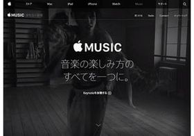 定額制音楽サービスの新潮流ーーApple Music、Spotify、AWA、LINE MUSICは何を変えるか?