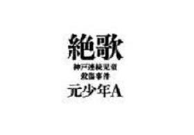 「元少年A(酒鬼薔薇聖斗)は、出版するなら顔・名前を出すべき」カンニング竹山も同調した『絶歌』論!