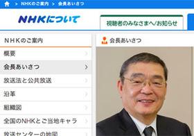 """在日米軍基地がNHKの受信料30億円を不払い!""""裏の思いやり予算""""が存在していた!"""