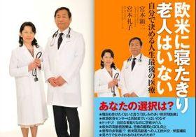 終末期医療のタブー!? なぜ欧米にはいない「寝たきり老人」が、日本は200万人もいるのか?