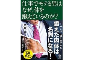 すぐ実践できる! 仕事がデキる男が知っている、体型を維持する食事の常識3カ条