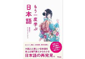 日本人が意外に知らない、外国人たちが思わず「使いたい」と思う便利な日本語とは?