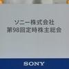 危機ソニー株主総会、平井社長へ批判&追及噴出!株主無配でも役員に優遇措置