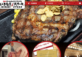 いきなり!ステーキ、ヒレは200gから注文可って、ちょっと厳しくないですか?