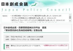 """安倍政権で東京圏の高齢者を""""強制移住""""させる計画が進行? 認知症になる危険性も"""