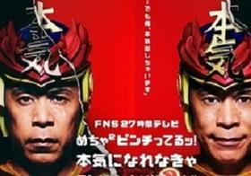 消えた松本人志、謎の録画放送… 果たされなかった『27時間テレビ』の本気!