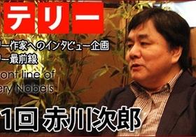 あの赤川次郎までが怒っている!「安倍首相に日本が壊されていくのを見てイライラ」と