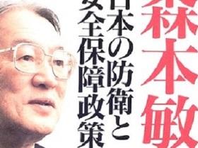 【乳児5遺体遺棄事件】元防衛大臣・森本敏氏、オカルト発言の謎