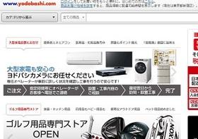 アマゾンより速い!ヨドバシ.comがスゴすぎる?ヤマダと真逆、卓越した非常識経営