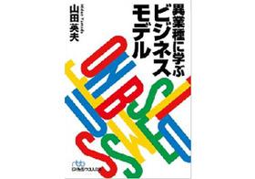 ブリヂストンとGE、イノベーションを起こし成長し続けている日本企業の共通点