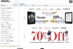 """""""アマゾン漬け""""の日本人 逆に素人がアマゾンで大儲けは可能か?真面目に検討してみた"""