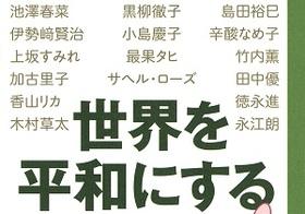上坂すみれ、小島慶子、黒柳徹子…安保法制論議の中で彼女達が語った「平和」のための提案とは