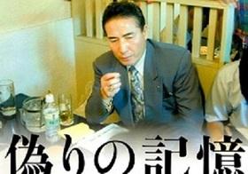 【本庄保険金殺人】報道は「虚構」まみれ! 死刑囚・八木茂の「クロ」は真実か?