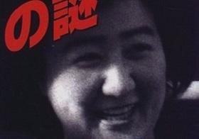 """報道内容と違うではないか! 【毒カレー死刑囚】林眞須美と会って深まる""""印象操作・冤罪""""疑惑!"""