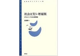 さんまからマツコへ…『中居正広という生き方』著者・太田省一が見るテレビとコミュニケーションの変化