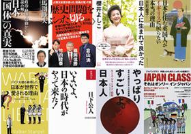 """もはや愛国ポルノ!? 空疎な""""日本人はスゴい""""論連発で大ブームの日本礼賛本トンデモランキング"""